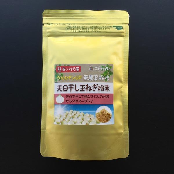 天日干し玉ねぎ粉(70g)4袋セット