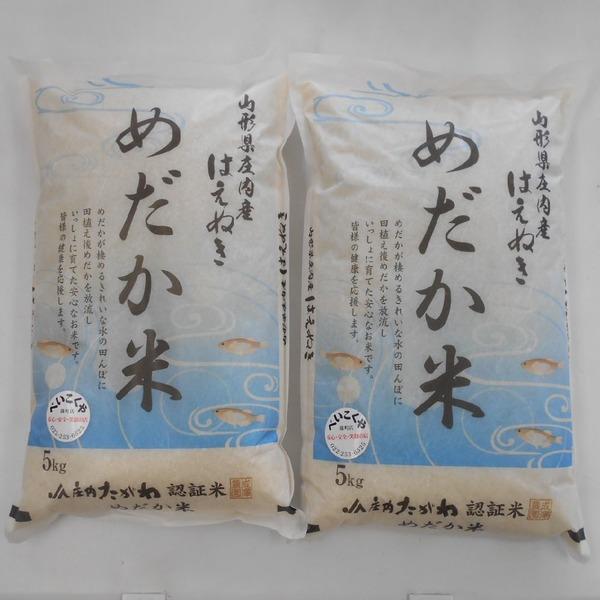 山形県産めだか米精米10kg