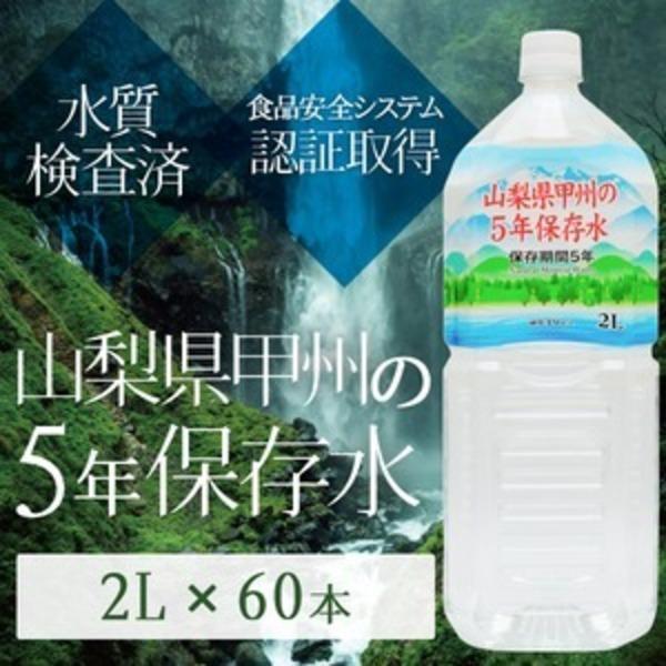 【まとめ買い】甲州の5年保存水 備蓄水 2L×60本(6本×10ケース) 非常災害備蓄用ミネラルウォーター