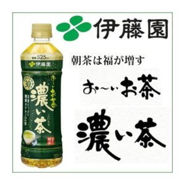 【まとめ買い】伊藤園 おーいお茶 濃い茶 ペットボトル 525ml×48本(24本×2ケース)