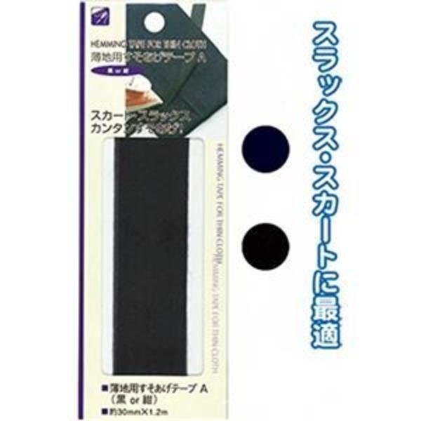 薄地用すそあげテープA(黒or紺) 【12個セット】 23-135