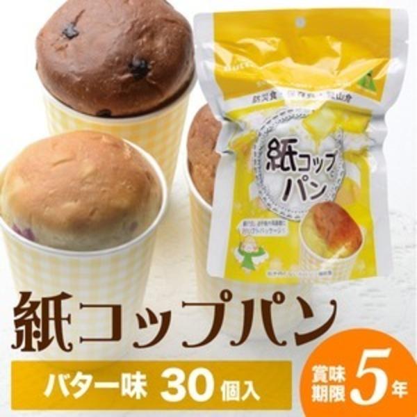 5年保存 防災食 非常食 備蓄 紙コップパン バター 1ケース(30個入)