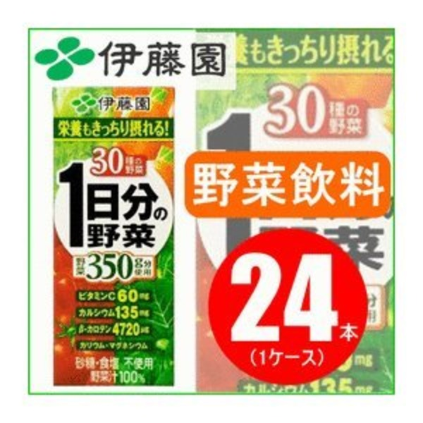 【まとめ買い】伊藤園 1日分の野菜 200ml×24本(1ケース) 紙パック