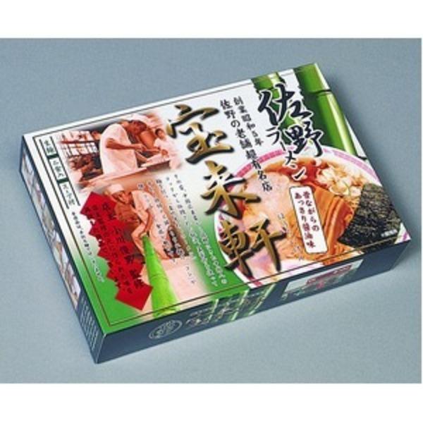 全国名店ラーメン(小)シリーズ 佐野ラーメン宝来軒 SP-61 【10個セット】