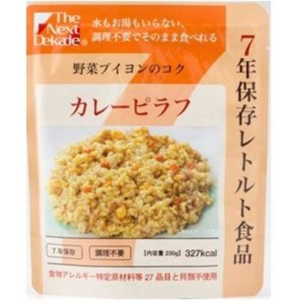 7年保存レトルト食品 カレーピラフ(50袋入り)