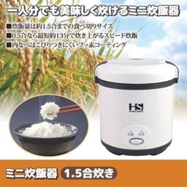 ミニ炊飯器/ライスクッカー 【1.5合炊き】 スピード炊飯 保温機能付き フッ素コーティング
