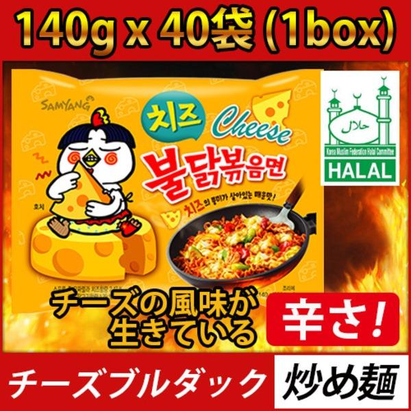 ★チーズブルダック炒め麺140gx40個