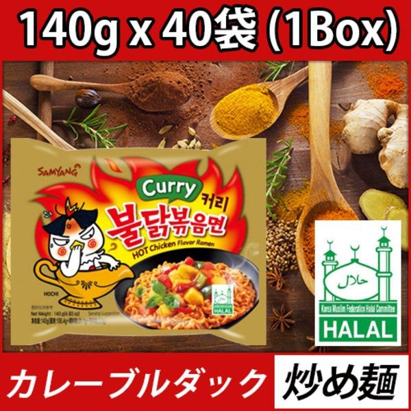 ★カレーブルダック炒め麺140gx40個