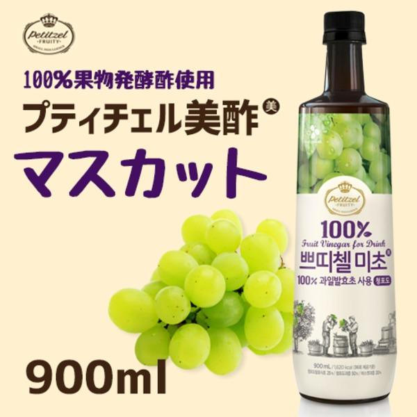 美酢マスカット 900mlx12本セット