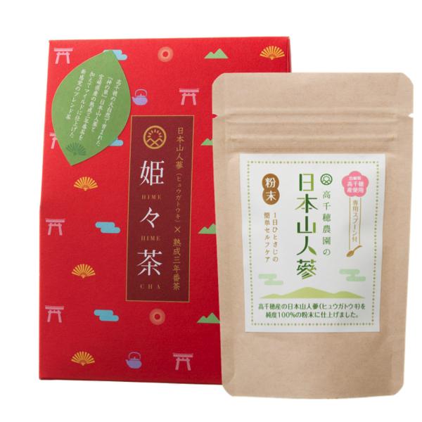 姫々茶・日本山人参粉末セット
