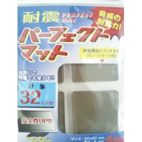 【テレビ用耐震マット】日本製 耐震パーフェクトマット 32インチ型