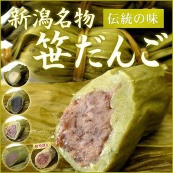 お試しに!新潟名物伝統の味!笹団子 こしあん10個