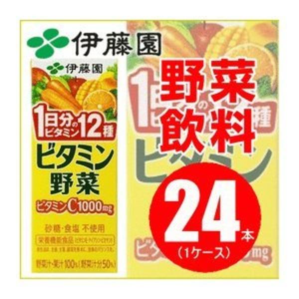 【まとめ買い】伊藤園 ビタミン野菜 紙パック 200ml×24本(1ケース)