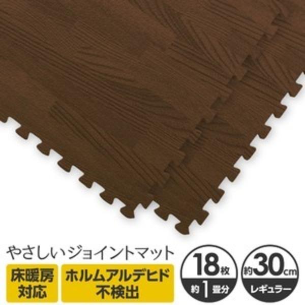 やさしいジョイントマット ナチュラル 約1畳(18枚入)本体 レギュラーサイズ(30cm×30cm) ダークウッド(木目調) 〔クッションマット 床暖房対応 赤ちゃんマット〕