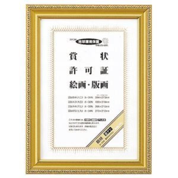 (まとめ) コクヨ 賞状額縁(金ケシ) 賞状A4(尺七) カ-33N 1枚 【×5セット】