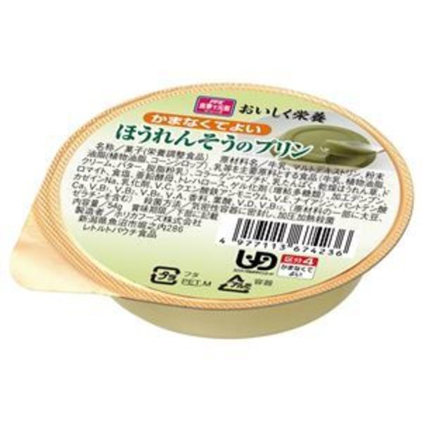 (まとめ)ホリカフーズ 介護食 オイシク栄養(2)ほうれんそうのプリン(1個) 567423【×50セット】