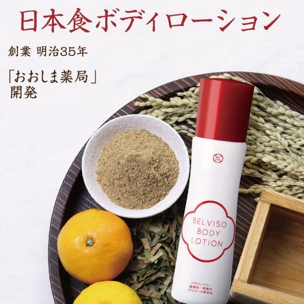 BELVISO 無添加 日本食ボディローション 150ml