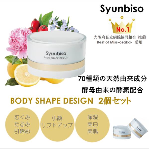 Syunbisoボディシェイプデザイン 80g 2個セット
