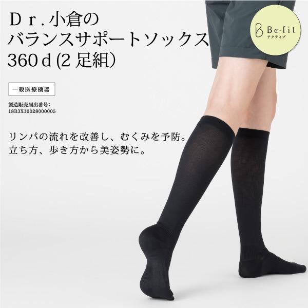 Dr.小倉バランスサポートソックス(2足組)(光電子®)【一般医療機器】MLサイズ ブラック