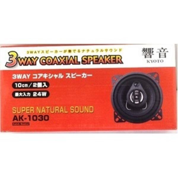 純正オーディオ交換用10cm3WAYスピーカー 2個セット