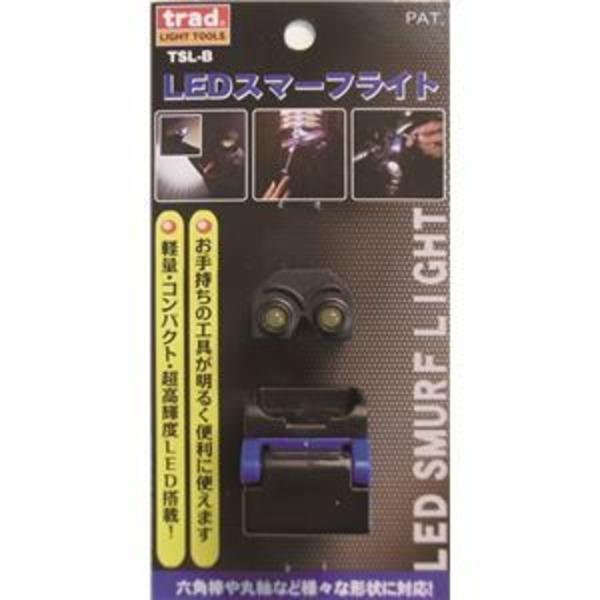 (業務用2個セット) trad LEDスマーフライト/ヘッドライト(帽子や工具に装着可) TSL-B ブルー