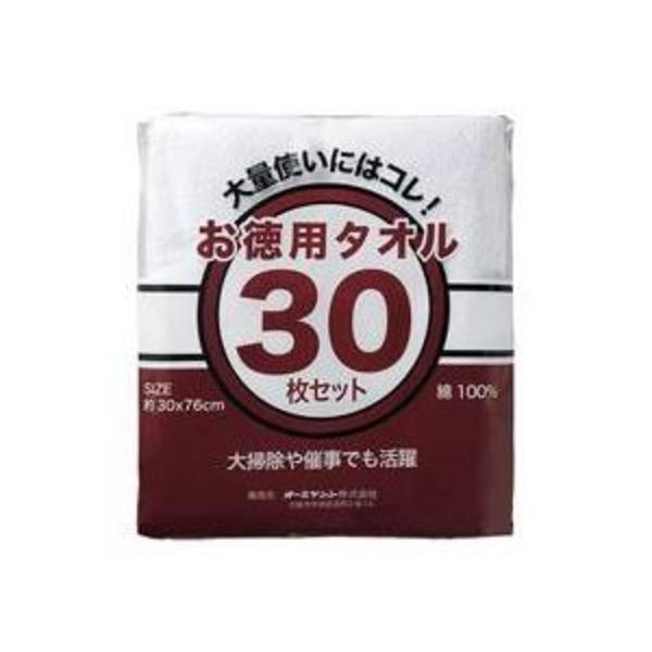 (業務用20セット) オーミケンシ お徳用タオル30枚セット ホワイト804