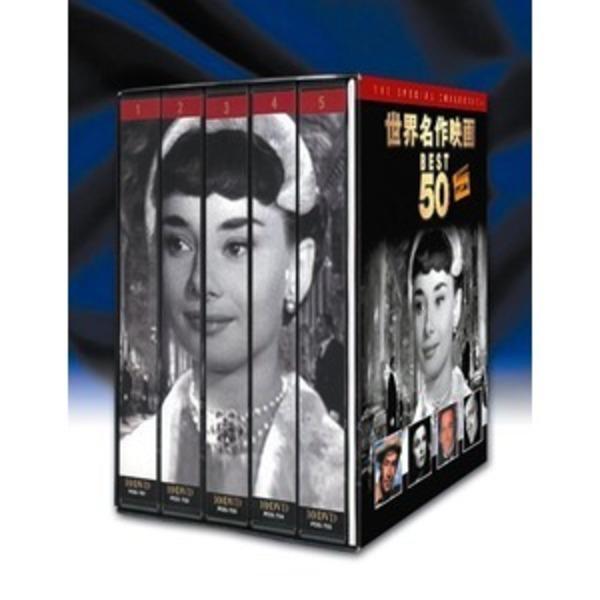 世界名作映画BEST50 SPECIAL(DVD50枚セット)
