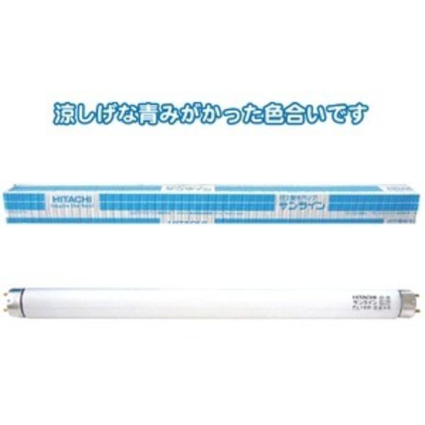 日立蛍光ランプサンライン10W昼光色 FL10D-B 【25個セット】 36-334