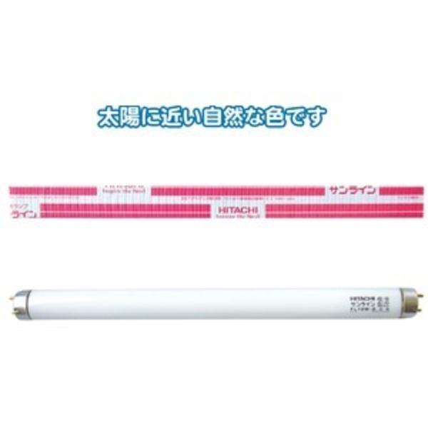 日立蛍光ランプサンライン10W白色 FL10W-B 【25個セット】 36-333