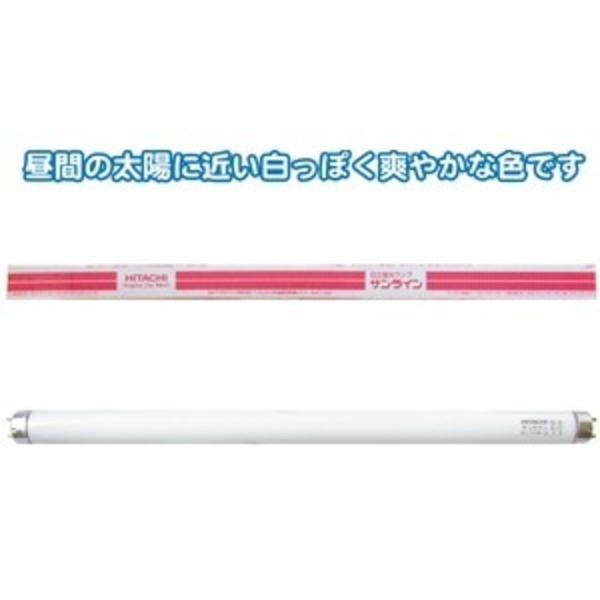 日立蛍光ランプサンライン15W白色 FL15W-B 【25個セット】 36-335