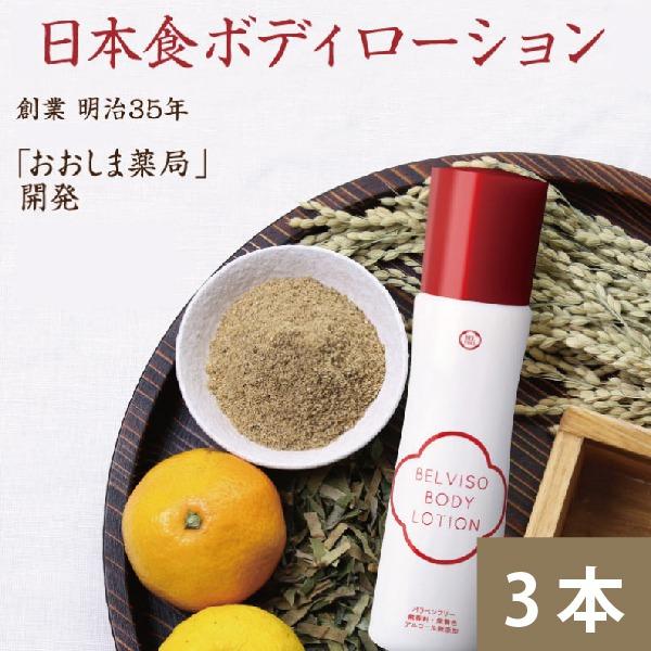 【3本セット】BELVISO 無添加 日本食ボディローション 150ml