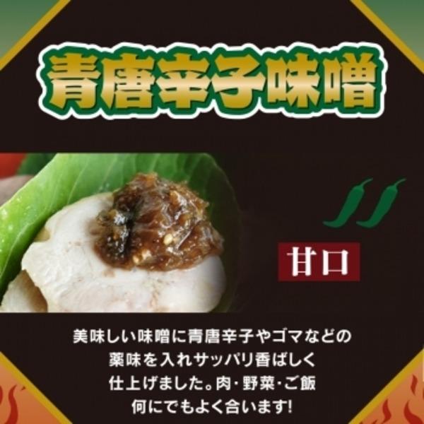 海龍青唐辛子味噌 甘口