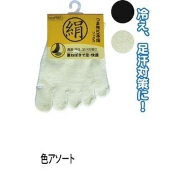 綿シルク混重ね履き5本指ソックス色アソート6131-1 47-325 【10個セット】