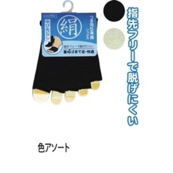 綿シルク混重ね履き5本指先無ソックス色アソート6131-2 47-326 【10個セット】