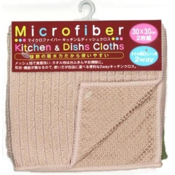 マイクロファイバ-キッチン&ディッシュクロス2枚組 色お任せ【12個セット】 MA-009