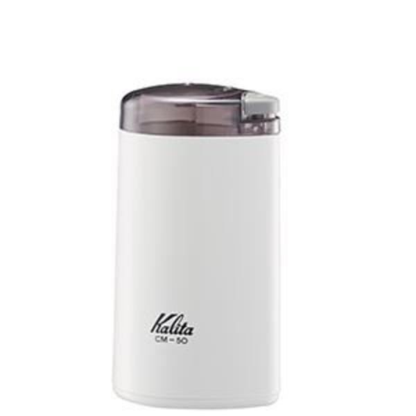 Kalita(カリタ) ホワイト /電動コーヒーミル CM-50 43015