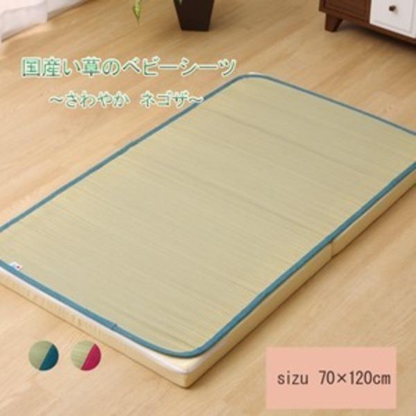 い草 シーツベビー ベビーマット キッズ ジュニア 寝ござ 『さわやか ネゴザ』 ピンク 約70×120cm