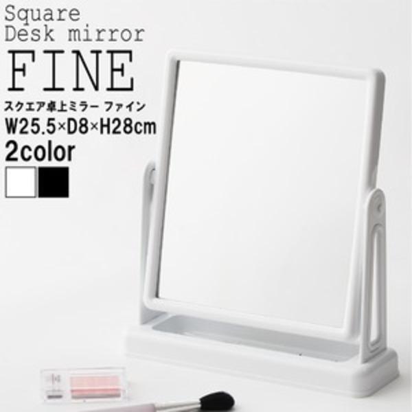 【12個セット】スクエア卓上ミラーFINE(ホワイト/白) 鏡/ミラー/メイク/シンプル/コンパクト/北欧風/飛散防止加工/角度調整可/収納トレイ付き/業務用/完成品/NK-264