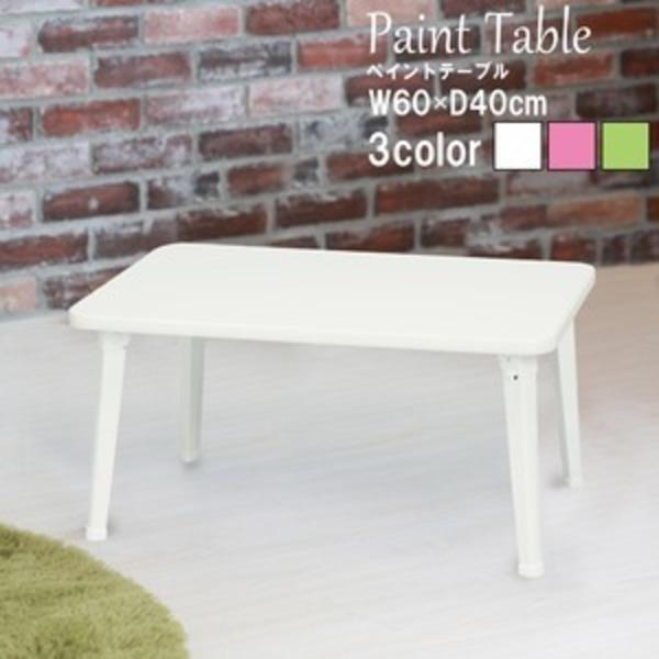 【5個セット】 ペイントテーブル(ホワイト/白) 幅60cm 机/折りたたみテーブル/ローテーブル/子供/キッズ/パステルカラー/お絵描きテーブル/業務用/完成品/NK-6040