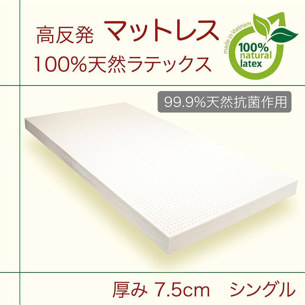 【 高反発 天然ラテックス マットレス 】『シングル 7.5cm』寝返りサポート 抗菌作用 防ダニ