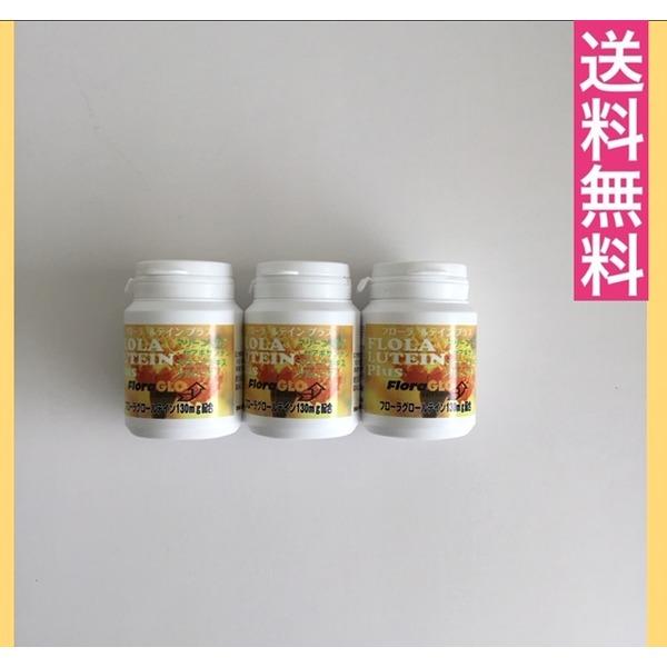フローラルテインプラス『ルテイン・アロニア含有加工食品』 > 3個セット  《送料無料》日本製
