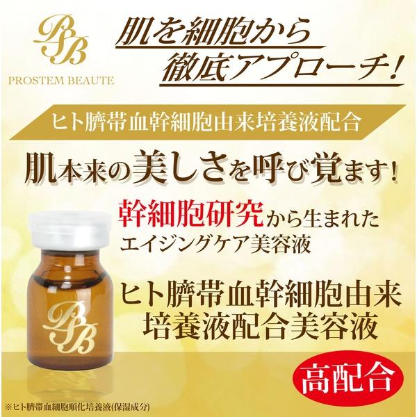PSBステムリカバリー ビューティーセラム60 ヒト臍帯血細胞順化培養液50%配合美容液 5mL