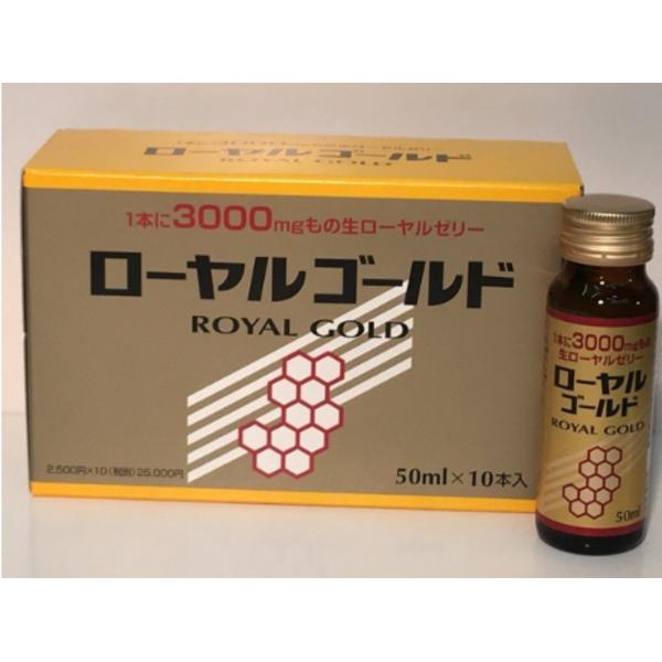 ローヤルゴールド3000mg(20本Set)
