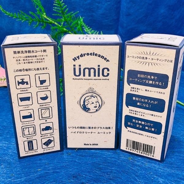 ハイドロクリーナー ユーミック(Hydro Cleaner UMIC)