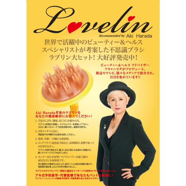 【話題の天降石を配合!不思議ブラシでリバース  エイジング】 Lovelin