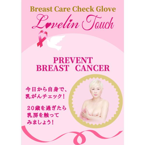 ラブリンタッチ Breast Care Check Glove  Lovelin Touch
