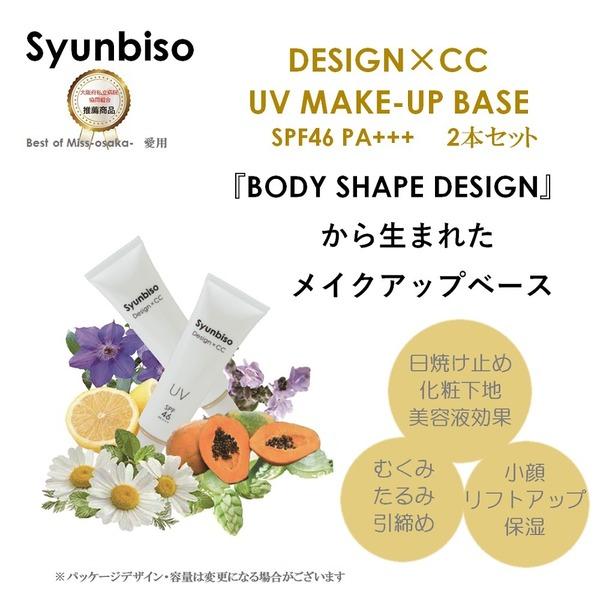 Syunbisoデザイン×CC 30g 2本セット