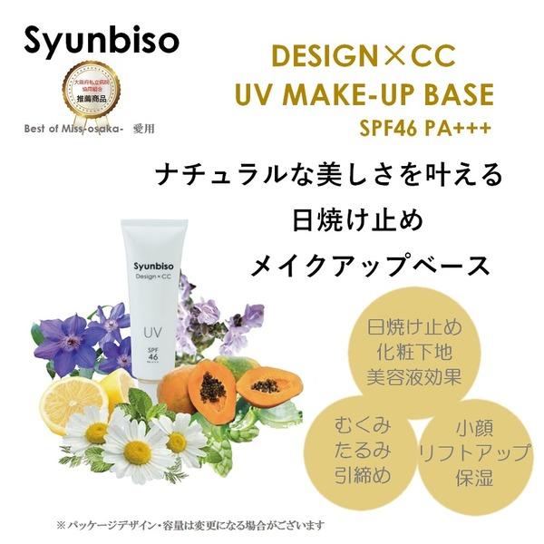 Syunbisoデザイン×CC 30g