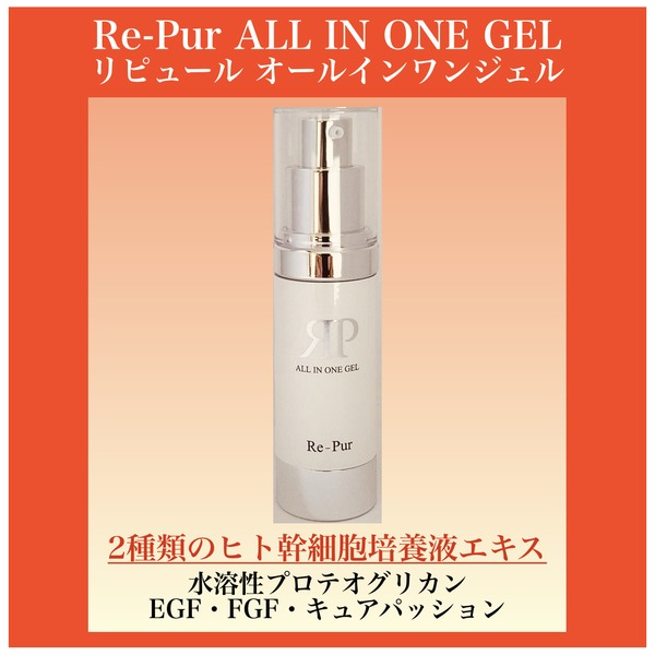 〈2種類のヒト型幹細胞培養液〉 Re-Pur(リピュール)オールインワンジェル 30g