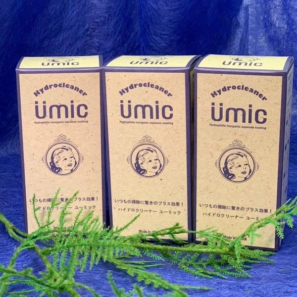 ハイドロクリーナー ユーミック(Hydro Cleaner UMIC)お得な3本セット!